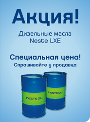 Акция Neste Oil Turbo LXE