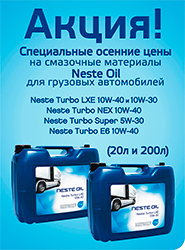 Neste Turbo LXE NEX Super E6 20 200 литров